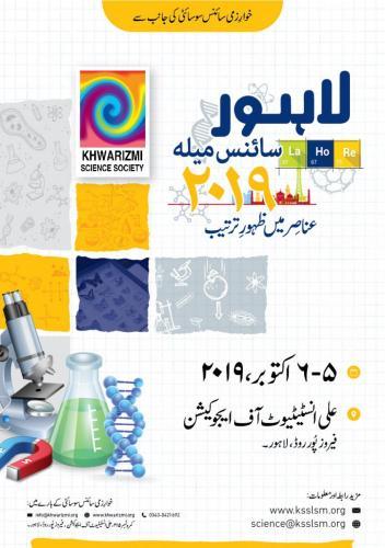 LSM19-Poster 1C2-01