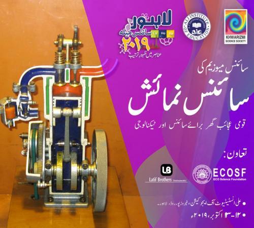 Lahore Sci Museum