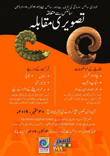 Photography Urdu