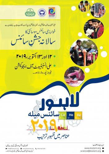 LSM19 Poster 2 Kashif